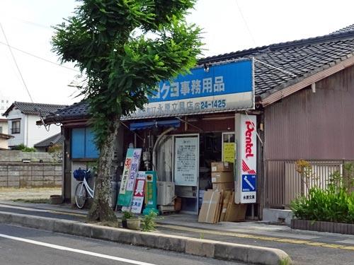 永原文具店 南田町店