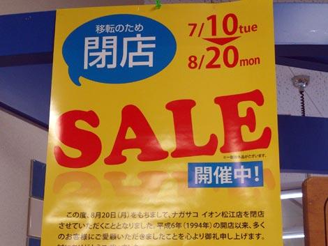 ナガサコ イオン松江店 まもなく閉店