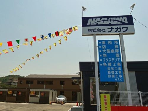 ナガワ島根営業所