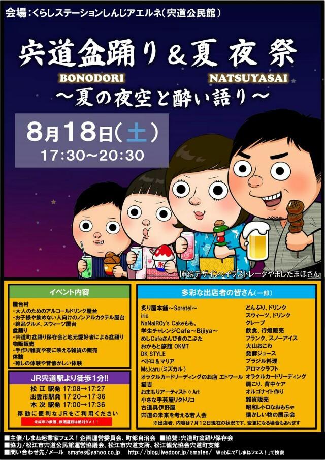 夏夜祭(なつやさい)〜夏の夜空と酔い語り〜vol.2