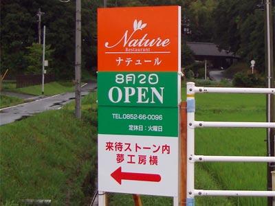 来待ストーン フレンチレストラン Nature(ナテュール)