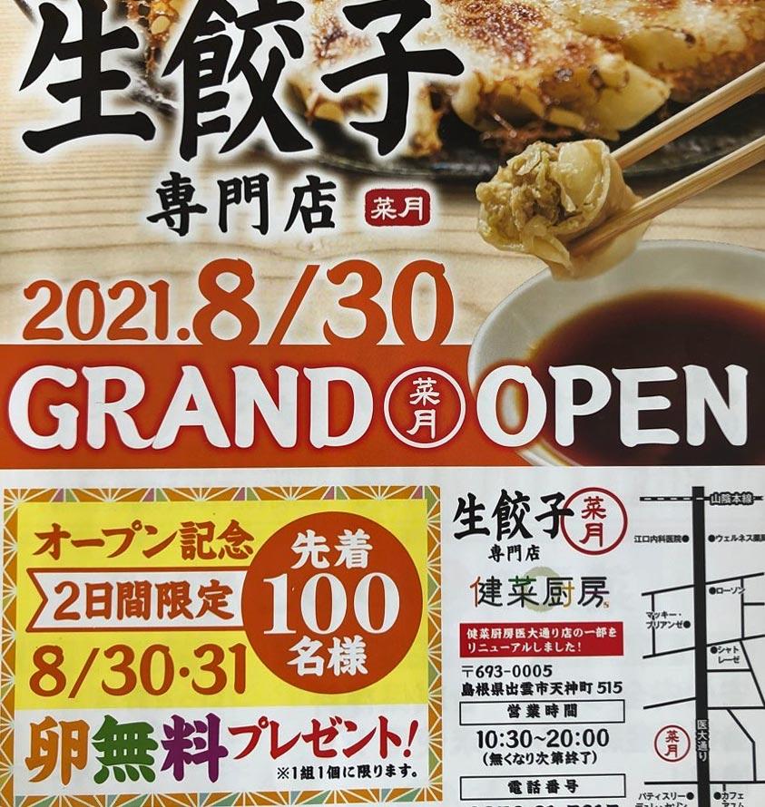 『生餃子専門店 菜月(なづき)』