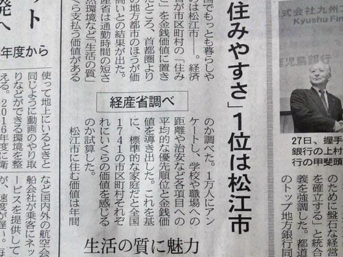「住みやすさ」1位は松江市 経産省調べ 生活の質に魅力