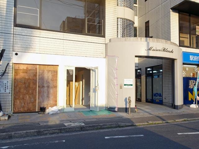 乃が美(のがみ)はなれ 松江駅前店