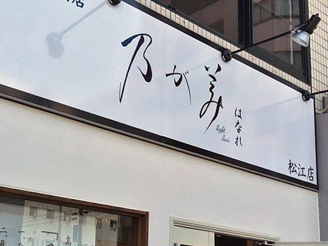 乃が美 はなれ 松江店