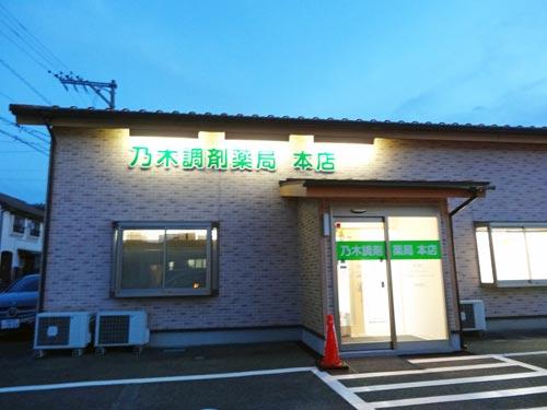 乃木調剤薬局 本店