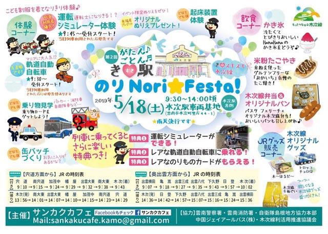のりNori★Festa 〜第2回 がたんごとん きすき駅〜