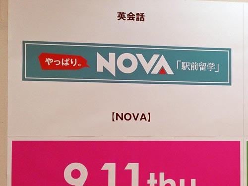 NOVA 出雲ゆめタウン校
