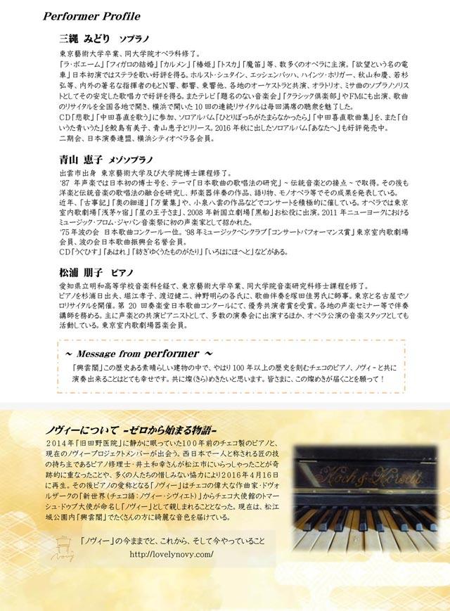 第18回ノヴィーコンサート「今、燦めいて〜ノヴィーと共に〜」