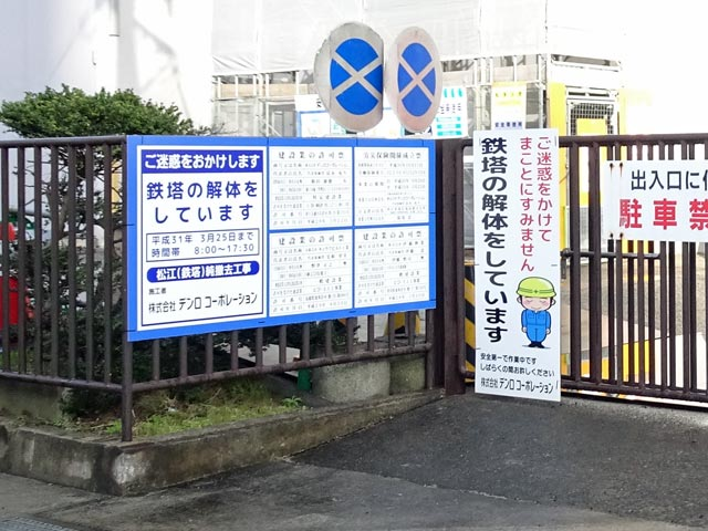 NTT西日本島根支店ビルの鉄塔撤去工事