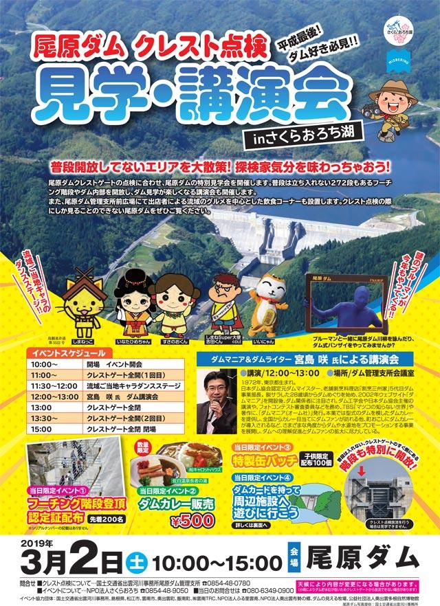 尾原ダムクレスト点検 見学・講演会