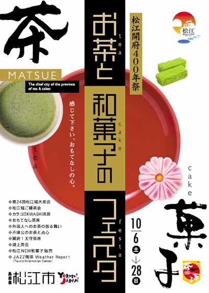 お茶と和菓子のフェスタ