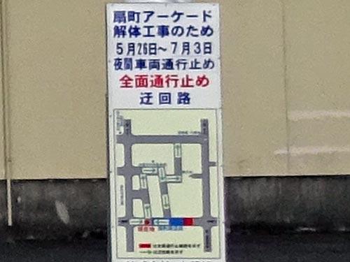 扇町商店街
