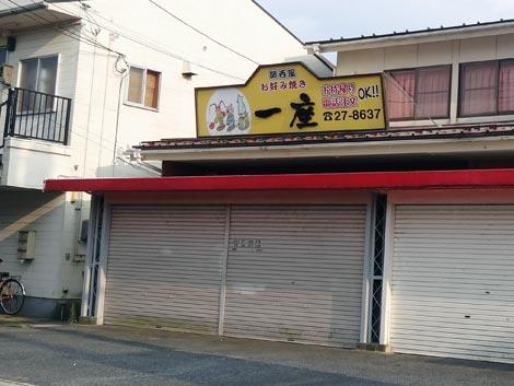 関西風お好み焼き 一座(移転先)