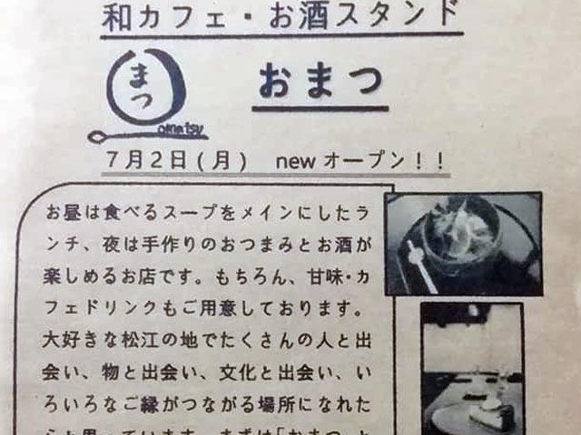 和カフェ・お酒スタンド おまつ -omatsu-
