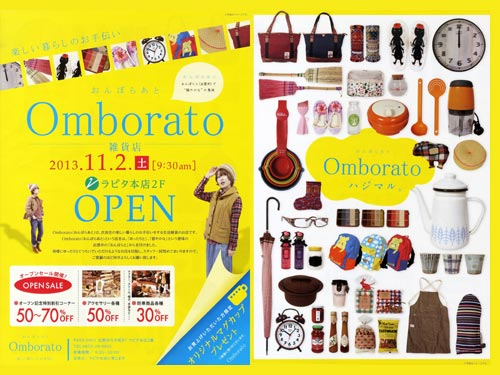 Omborato(おんぼらあと)