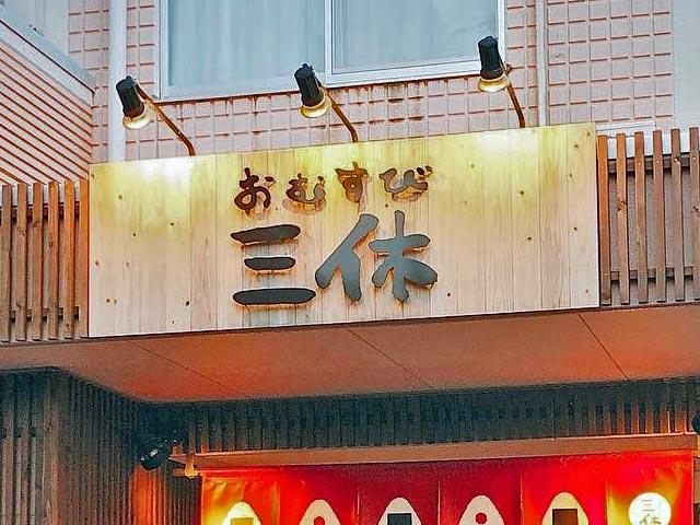 おむすび三休 田和山店