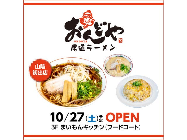 尾道ラーメン おんどや イオンモール出雲店