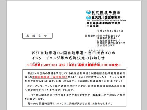 松江自動車道(中国自動車道~吉田掛合IC)のインターチェンジ等の名称決定のお知らせ