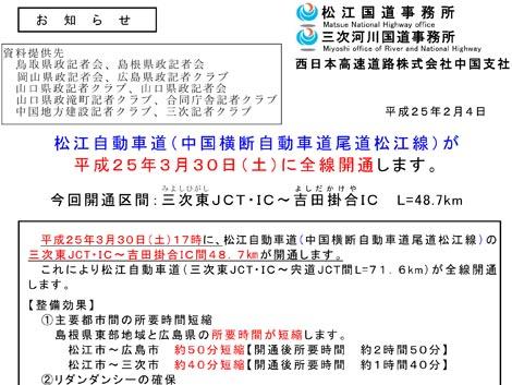 松江自動車道(尾道松江線)の全線開通日が決定