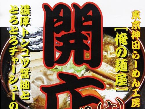 東京神田ラーメン工房 俺の麺屋