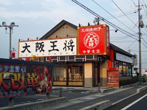 大阪王将 斐川店 跡地