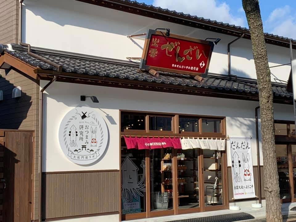 おつまみ研究所大社門前ラボ&日本ぜんざい学会壱号店