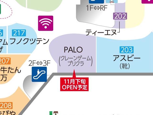 PALO(パロ)出雲店