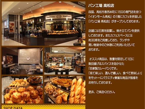 パン工場 高松店