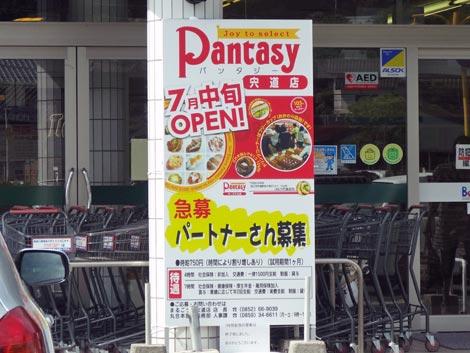 ショッピングスクェアベル内 パンタジー 宍道店