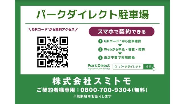 Park Direct(パークダイレクト)