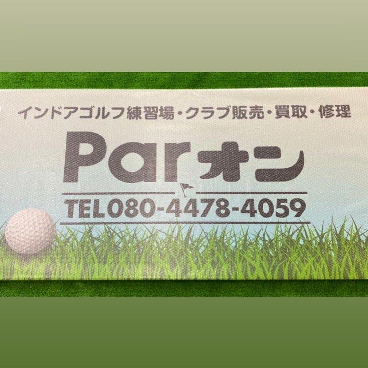 インドアゴルフ練習場 Par オン