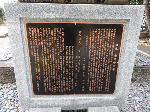 物部神社のパーソロン号銅像碑文