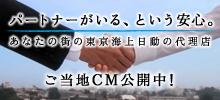 パートナーがいる、という安心。あなたの街の東京海上日動の代理店|東京海上日動