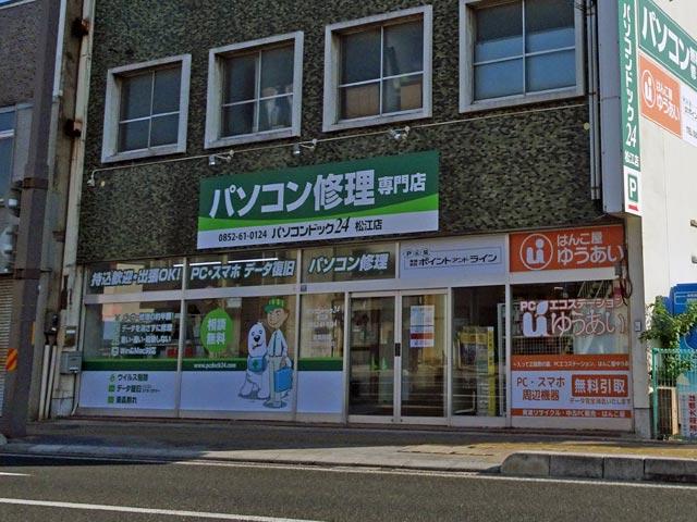 パソコンドック24 松江店