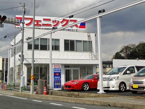 フェニックス島根松江店