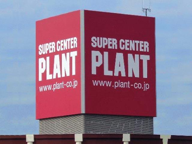 SUPER CENTER PLANT