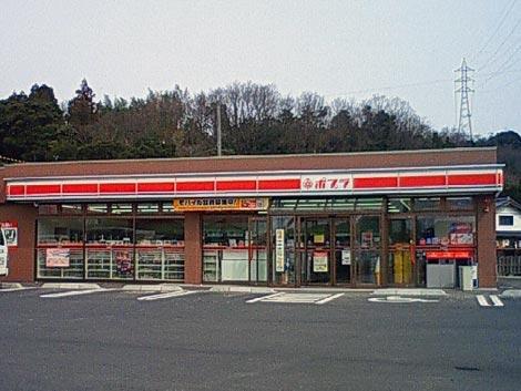 ポプラ 医大南町店
