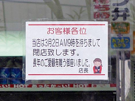 ポプラ 松江黒田店 まもなく閉店