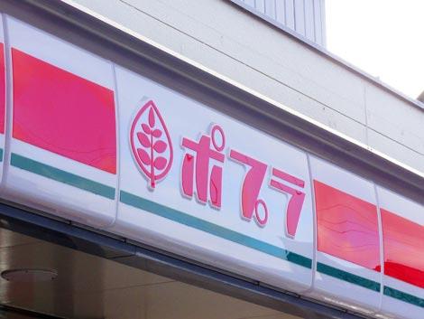 ポプラ 益田鎌手店