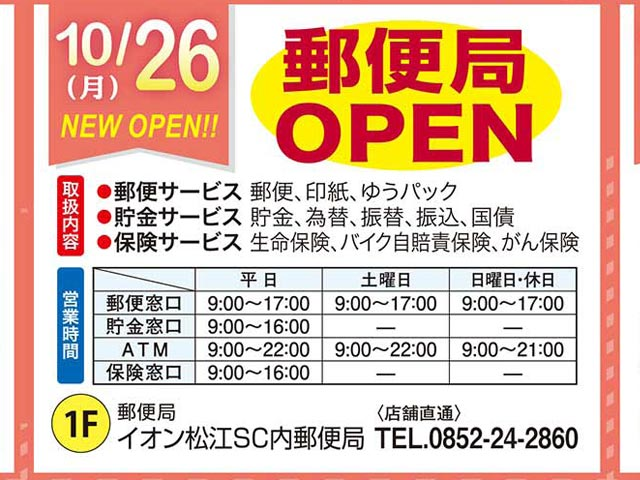 イオン松江SC内郵便局