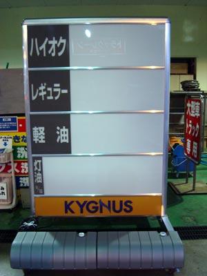 キグナス新デザイン 電光価格看板