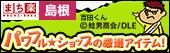 第2回【楽天市場】島根物産展 パワースポット&パワフルショップ