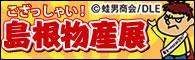 まち楽-島根物産展-「来てね!食べてね!くぅだわね島根物産展」島根県のグルメや名産品をご紹介!