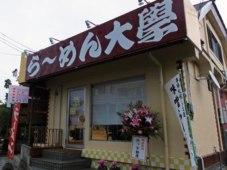 らーめん大學 松江菅田店