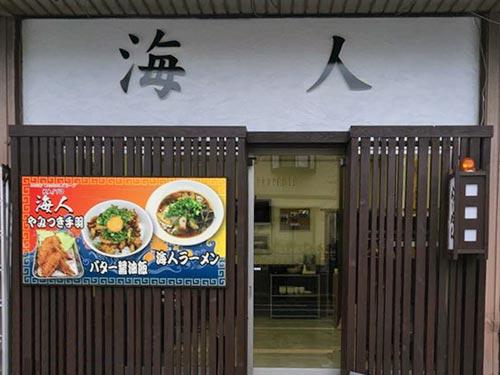 ラーメン 海人(かいと)