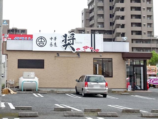 中華蕎麦・奨 津田店 移転オープン