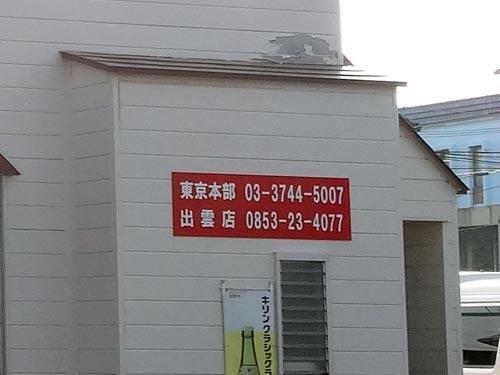 ラーメンショップ椿 出雲店