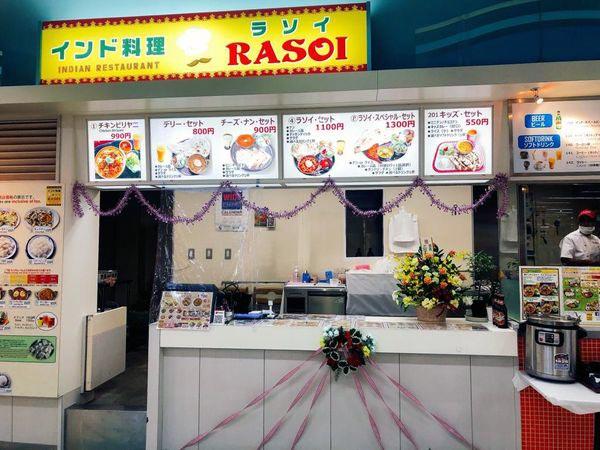 インド料理 RASOI(ラソイ)浜田店