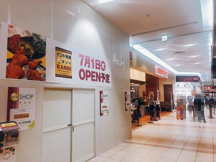 インド料理 RASOI(ラソイ)出雲店